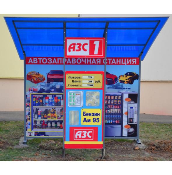 """МАФ """"Автозаправочная станция"""""""