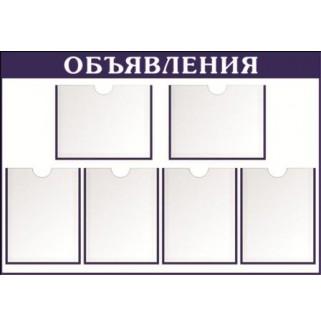 """Стенд """"Объявления"""""""