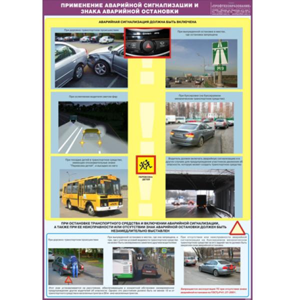 """Стенд """"Применение аварийной сигнализации и знака аварийной остановки"""""""