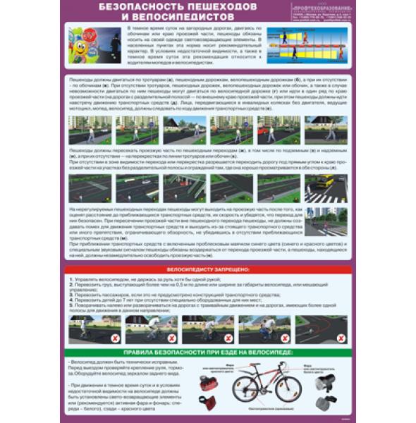 """Стенд """"Безопасность пешеходов и велосипедистов"""""""