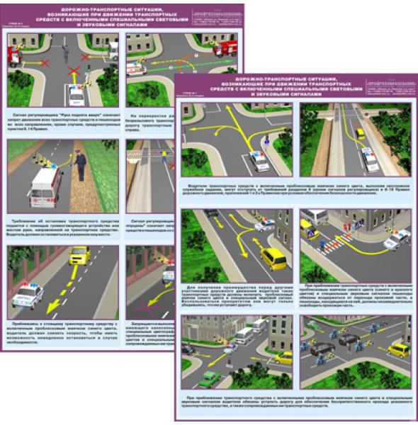 """Стенды """"Дорожно-транспортные ситуации, возникающие при движении транспортных средств с включенными специальными световыми и звуковыми сигналами"""""""