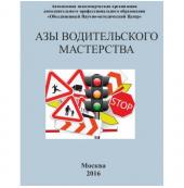 Азы водительского мастерства (пособие для учащихся автошкол) (П.Н. Лобанов)