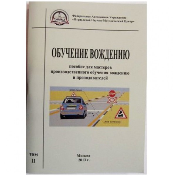 Обучение вождению. Пособие для мастеров ПОВ и преподавателей (2 том-отдельно для мастеров ПОВ)