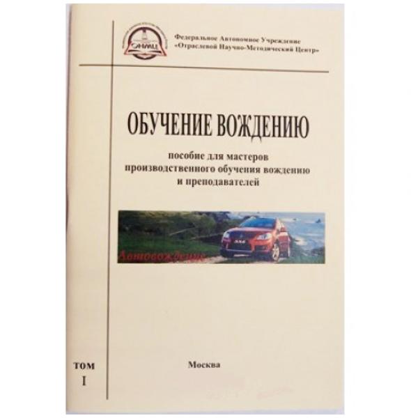 Обучение вождению. Пособие для мастеров ПОВ и преподавателей (2 тома)