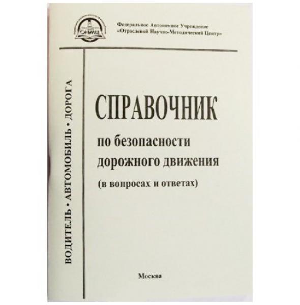 Справочник по БДД (в вопросах и ответах)