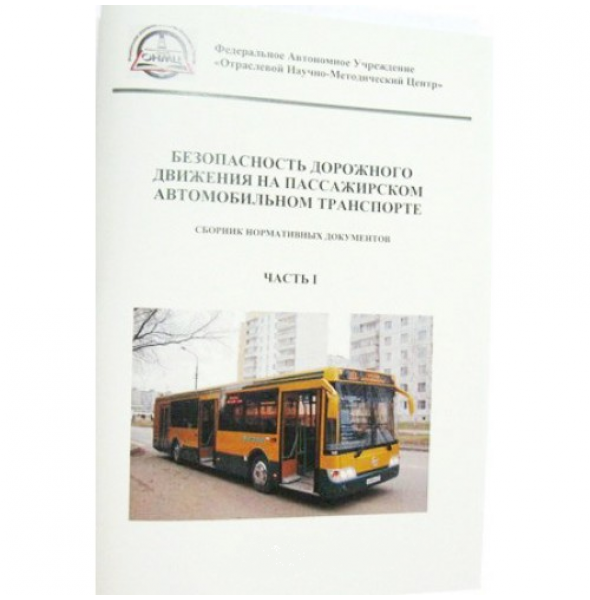 Безопасность дорожного движения на пассажирском автомобильном транспорте (3 т.)