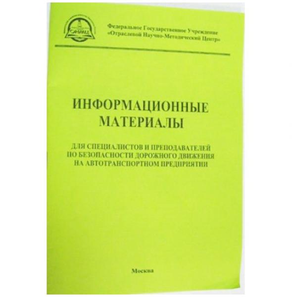 Информационные материалы для специалистов и преподавателей по БДД на автотранспортном предприятии