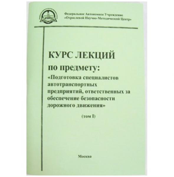 Курс лекций по предмету: Подготовка специалистов автотранспортных предприятий, ответственных за обеспечение БДД (48 ч)