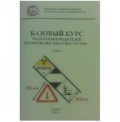 Подготовка водителей по перевозке опасных грузов. Базовый курс (3 тома)