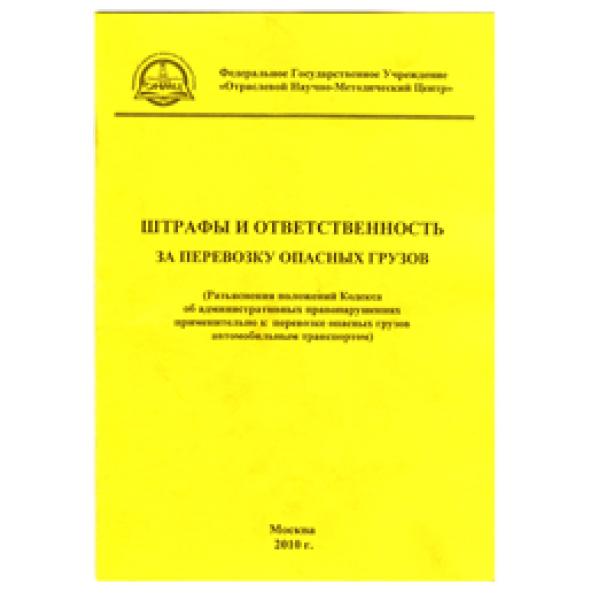 Штрафы и ответственность за перевозку ОГ