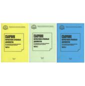 Сборник нормативно- правовых док-в по обеспечению БДД на авто транспорте (3 тома)