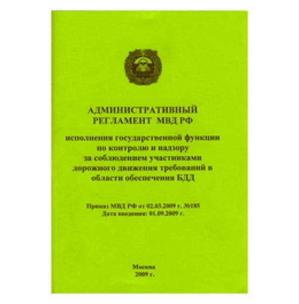 Административный регламент МВД РФ исполнения государственной функции по контролю и надзору за соблюдением участниками дорожного движения требований в области обеспечения БДД