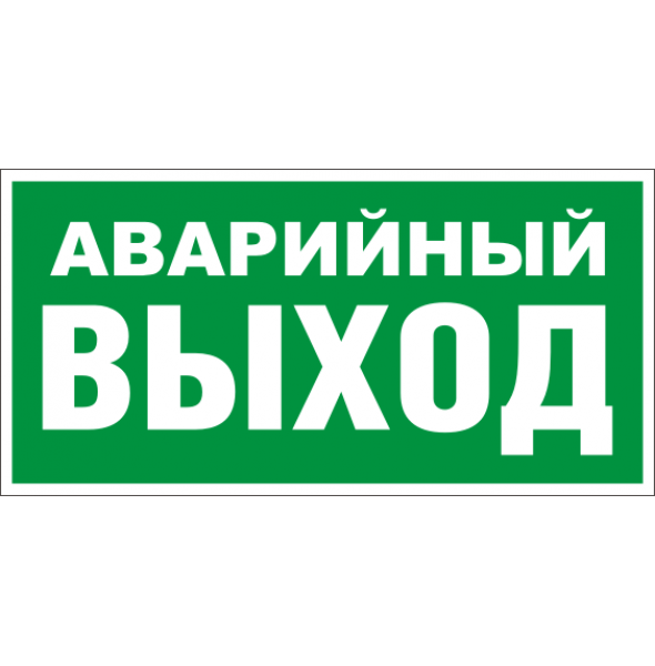 "Знак ""Аварийный выход"""