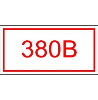 """Знак """"380 В"""""""