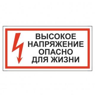 """Знак """"Высокое напряжение. Опасно для жизни"""""""