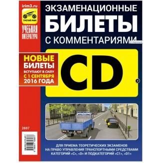 Экзаменационные билеты СD с комментариями, 2020 г