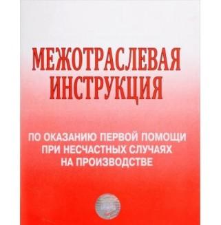 Межотраслевая инструкция по оказанию первой помощи при несчастных случаях на производстве