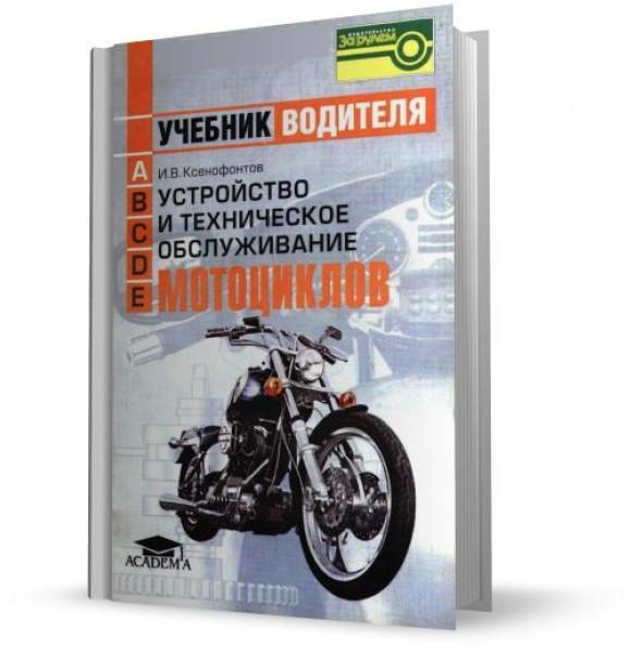 Устройство и техническое обслуживание мотоциклов (Ксенофонтов И.В.)